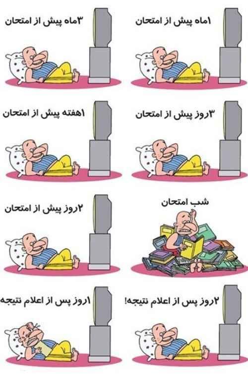 عکس طنز برای امتحانات